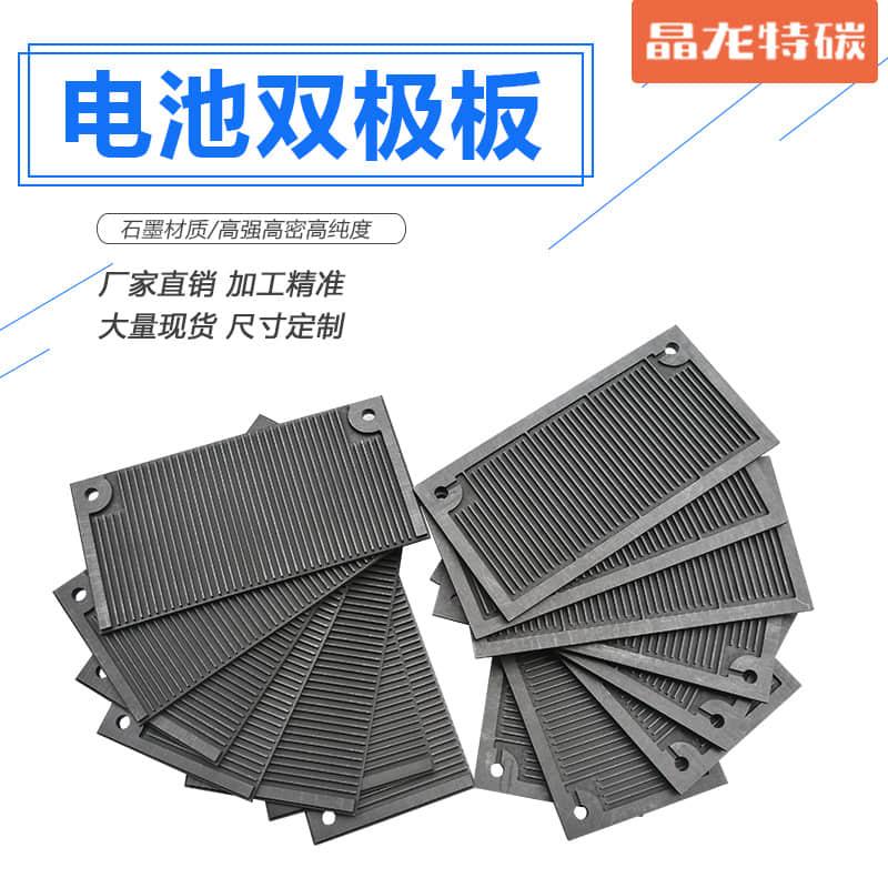 氢燃料电池双极板 3