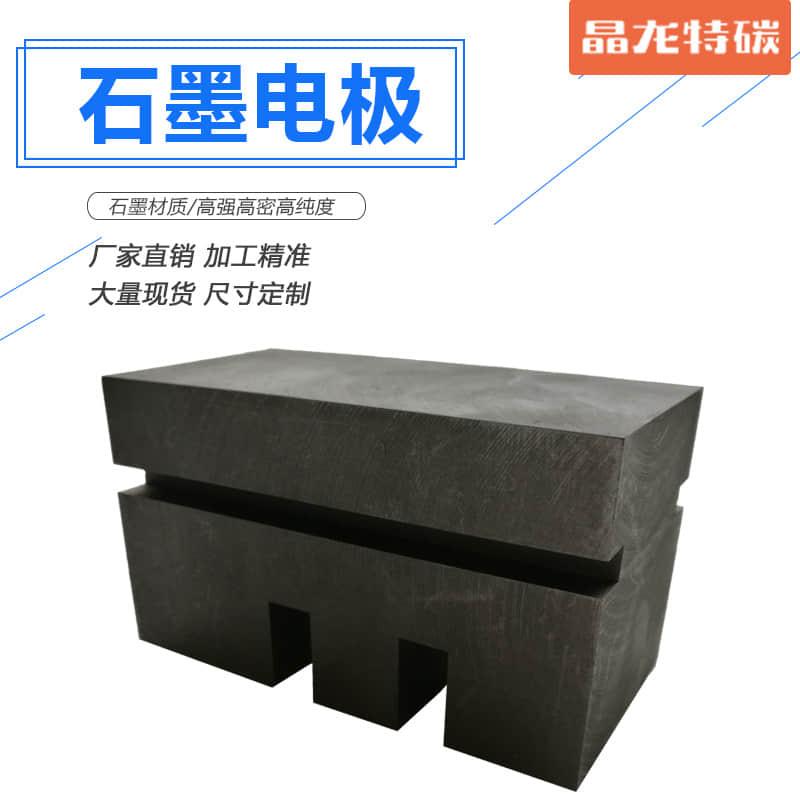 铝箔软连接石墨电极