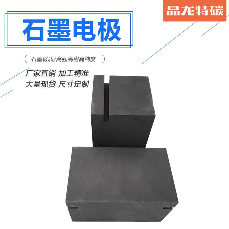 铜排软连接石墨电极