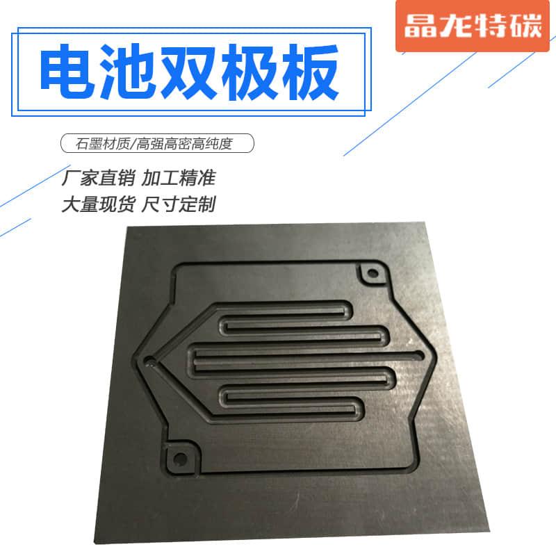 氢燃料电池双极板 4