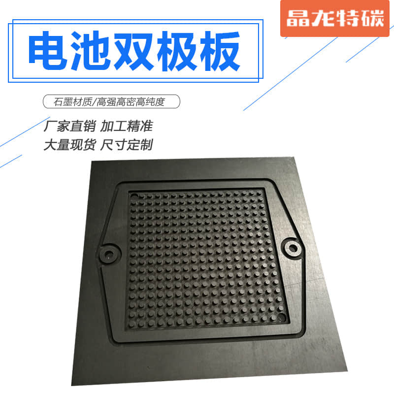 氢燃料电池双极板