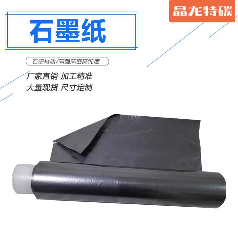 石墨纸 3
