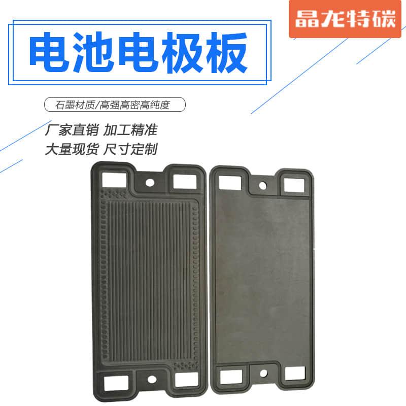 氢燃料电池电极板 1