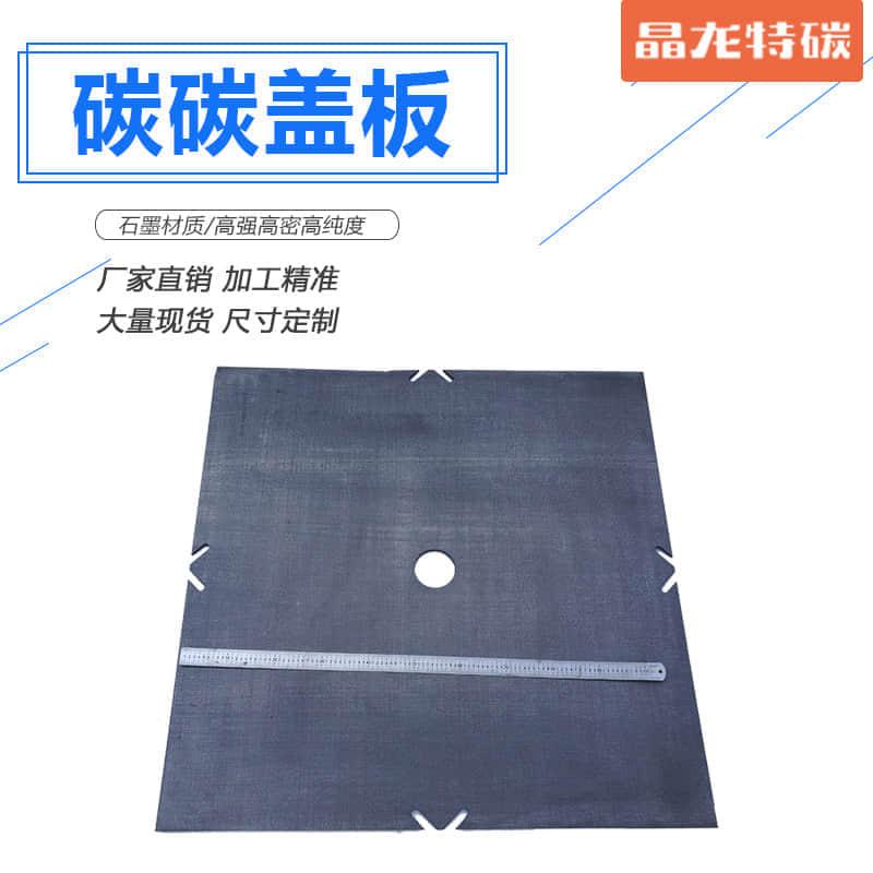 多晶碳碳盖板